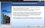 ������� Microsoft Security Essentials
