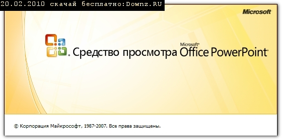 ����������� ����, �������� ��� �������� �������� ���������� PPT PowerPoint Viewer 2007 ����� ���������