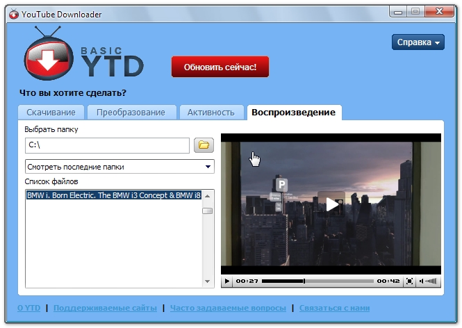��������� ������� YouTube Downloader ������� � youtube YTD ������ �� ������� ����� ������ ����� � ���� � ������������